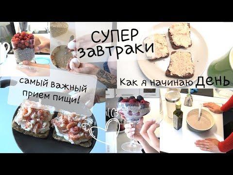 ЗАВТРАКИ для ПОХУДЕНИЯ / 5 вариантов ЗАВТРАКОВ / Правильные завтраки / ПП / Самый важный прием пищи