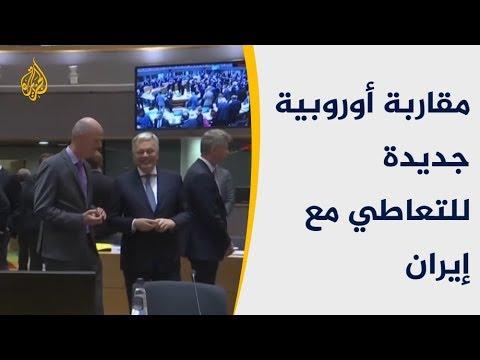 مقاربة أوروبية جديدة للتعاطي مع إيران.. فهل ستحتوي التوتر؟  - نشر قبل 8 ساعة