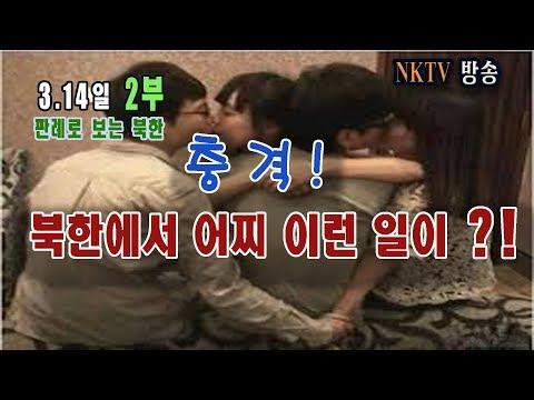 [ NKTV] #_218. 충격! 북한에서 어찌 이런 일이 ?  ( 3월14일 2부 방송:: 판례로 보는 북한  )