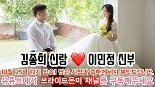 브라이드온미 결혼식 스트리밍방송김종희신랑❤️이민정신부[…
