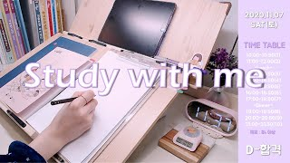 (20.03.07.SAT) Study with me│함…