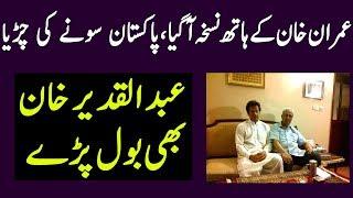 Dr. Abdul Qadeer Khan ka  PM Imran Khan Ko Mashwara
