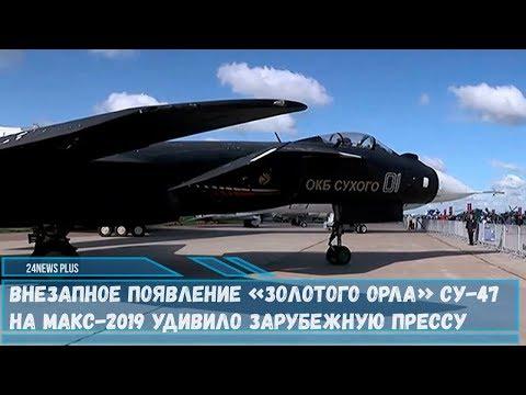 Появление «редкого» российского истребителя Су-47 «Золотого орла» на МАКС-2019