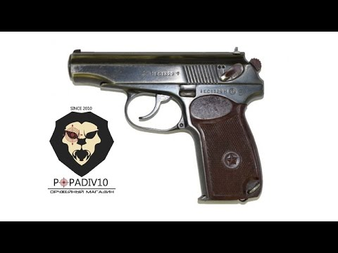Сигнальный пистолет Макарова МР 371 03 с автоматикой и бородой .