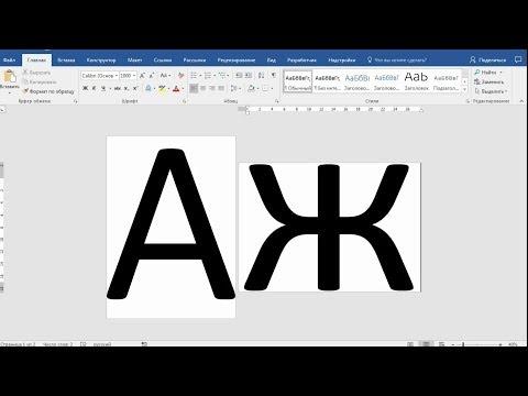 Как напечатать слово на весь лист а4 горизонтально