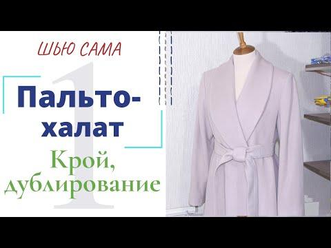 Шью сама ПАЛЬТО-ХАЛАТ с шалевым воротником/КРОЙ и ДУБЛИРОВАНИЕ