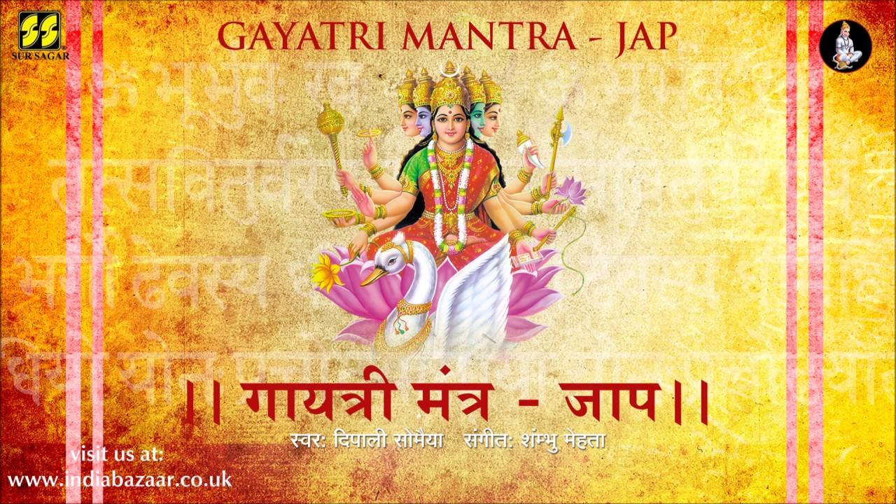Gayatri Mantra Jap गयतर मतर A Must Listen