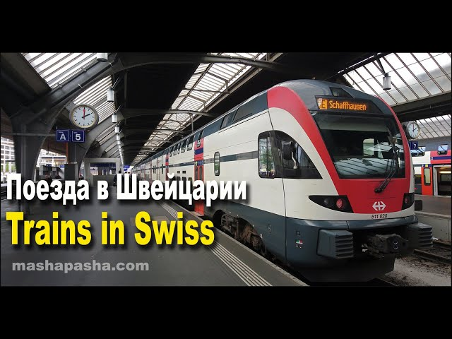 Поезда Швейцарии / Trains in Swiss / Видео про поезд для детей