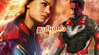 Captain Marvel end credit scene Leaked and phase 4 Explanation - Tamil | MCU | Crazy Trickster|