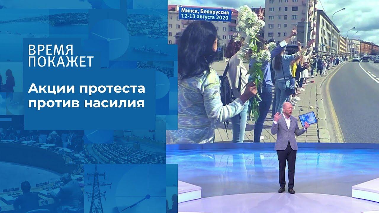 Время покажет выпуск от 14.08.2020 Белые протесты в Белоруссии.