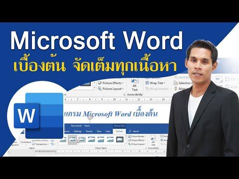 สอนการใช้งาน Microsoft Word เบื้องต้น (ฉบับจัดเต็ม)