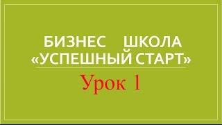 Лев Жохов  Бизнес Школа 'Успешный Старт'  Урок №1  09 01 17