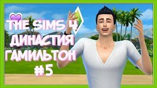 The Sims 4| Династия Гамильтон #5 - Новое увлечение