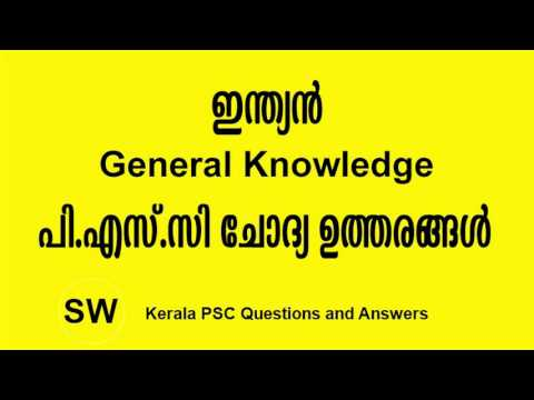 PSC Malayalam General Knowledge Questions Answer - YouTube