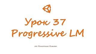 Unity Урок 37 Lighting Освещение Lightmapping Setting Progressive. Обучение уроки Unity3D