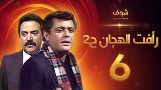 مسلسل رأفت الهجان الجزء الثاني الحلقة 6 - محمود عبدالعزيز - يوسف شعبان
