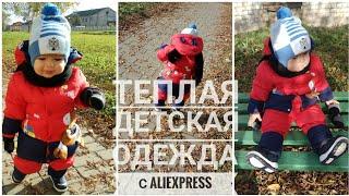 Теплая детская одежда с сайта Aliexpress | ОБЗОР