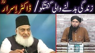 a real life changing video clip of dr israr ahmad ra according to engineer muhammad ali mirza
