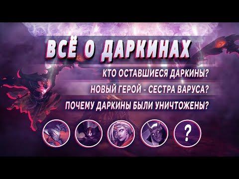 видео: КТО ТАКИЕ ДАРКИНЫ (КАИН, ВАРУС, АТРОКС И ДР.) | ТЕОРИИ league of legends