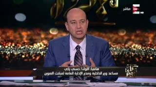 كل يوم: تصريحات مساعد وزير الداخلية لمباحث التموين بشأن السكر