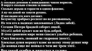 MiyaGi   Колибри ♔★♔ Text Lyrics   YouTube