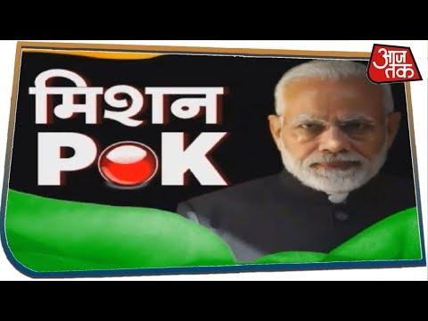 क्या PoK में कुछ बड़ा होने वाला है ? देखिए Special Report With Sweta Singh