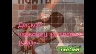 Диско 7 Червонец за плагиат 1990 год