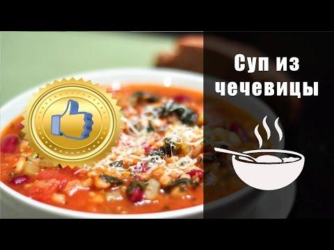Суп с чечевицей и сыром. Суп. Приготовление супов
