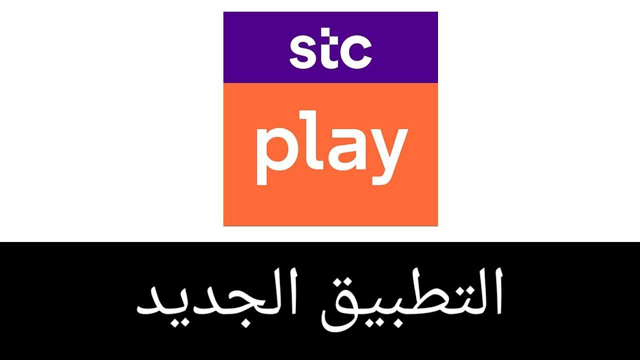 أستعراض تطبيق Stc Play تطبيق لمحبين القيمنق