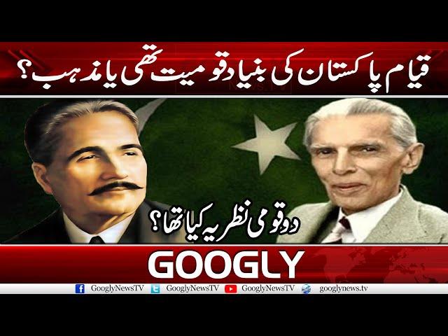 Qayam E Pakistan Ki Bunyad Qomiyat Thi Ya Mazhab? | Googly News TV