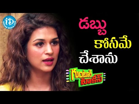 I Have Done Some Films Only For Money - Shraddha Das    Guntur Talkies    Talking Movies With iDream