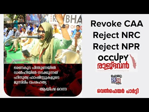 CAA വിരുദ്ധ സമര നായിക -ആയിഷ റെന്ന #AyshaRenna @ #OccupyKeralaRajbhavan | Welfare Party Kerala