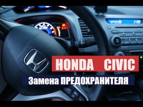 схема предохранителей хонда цивик 4d