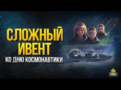 Бонус-Код на Ивент ко Дню Космонавтики