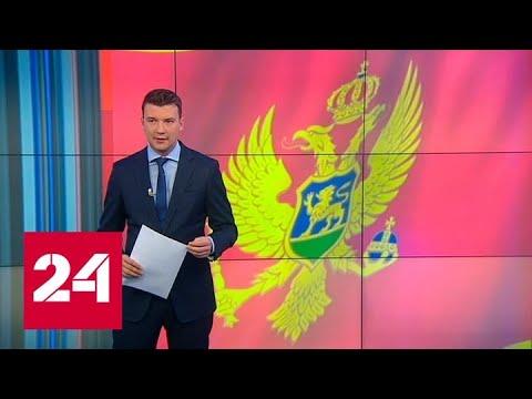 Черногория: как ведет себя страна в отношении россиян - Россия 24