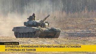 Отработка применения противотанковых установок и стрельба из танков