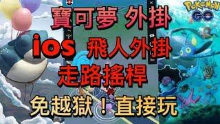 《Pokemon GO 外掛下載 永久使用》2019 寶可夢 iOS 飛人和走路搖桿外掛 免越獄直接下載!(絕對可以永久使用)需開始音量觀看