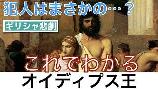 【これでわかる オイディプス王】スフィンクスの謎を解いたオイディプスがなかなか解けなかった謎とは?〈ギリシャ神話〉〈美術〉
