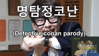 Detective conan 약 한사바리한 명탐정고난 4기 오프닝 (진선주 - Love is Thrill,Shock,Suspense) [GoToe PARODY]
