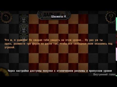 Игры разума/Mind Games Шахматы 4