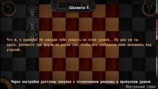 Игры разума/Mind Games Шахматы 4(Новая шахматная головоломка., 2016-03-27T16:11:07.000Z)