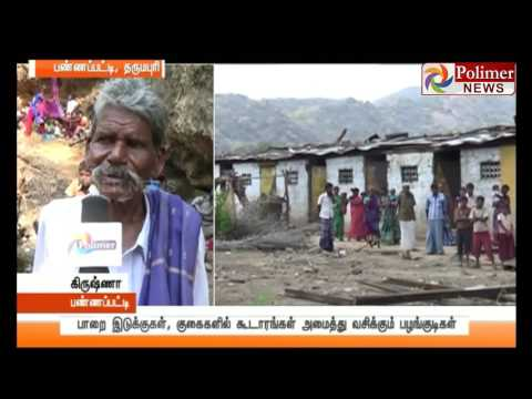 Tribes which still live in caves due to damaged houses constructed by Govt | Polimer News