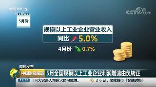 [中国财经报道]即时发布 5月全国规模以上工业企业利润增速由负转正|CCTV财经