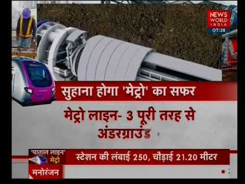 NWI's Exclusive: Watch the Detailed Story of Underground Metro Line, Mumbai