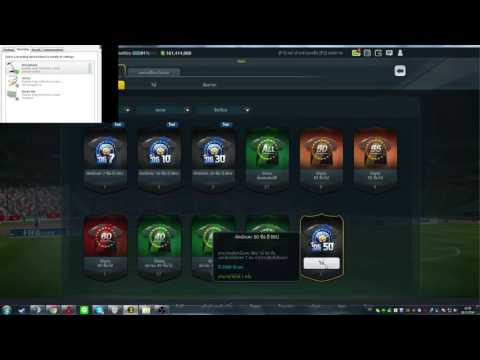 FIFA online 3 [Pack 06 U ] คุ้มครับ