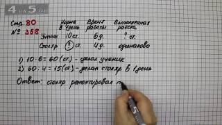 Страница 80 Задание 358 – Математика 4 класс Моро – Учебник Часть 1