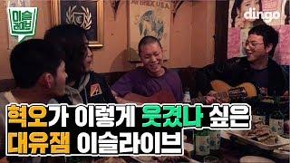 [이슬라이브] 혁오(Hyukoh) - 위잉위잉(Wi Ing Wi Ing)   TIPSY Live
