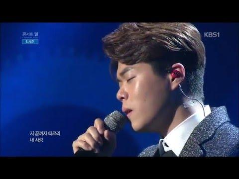 160131 임세준 Im Se Jun - 그대 내 품에 (콘서트필)