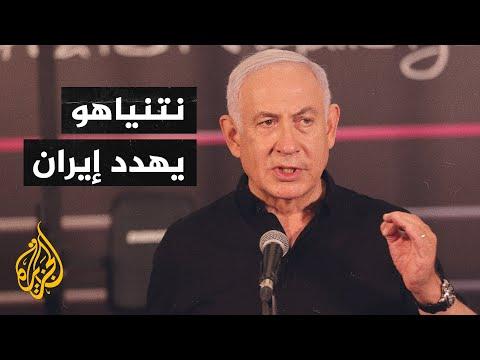 نتنياهو يتهم إيران بتفجير سفينة الشحن الإسرائيلية قبل أيام