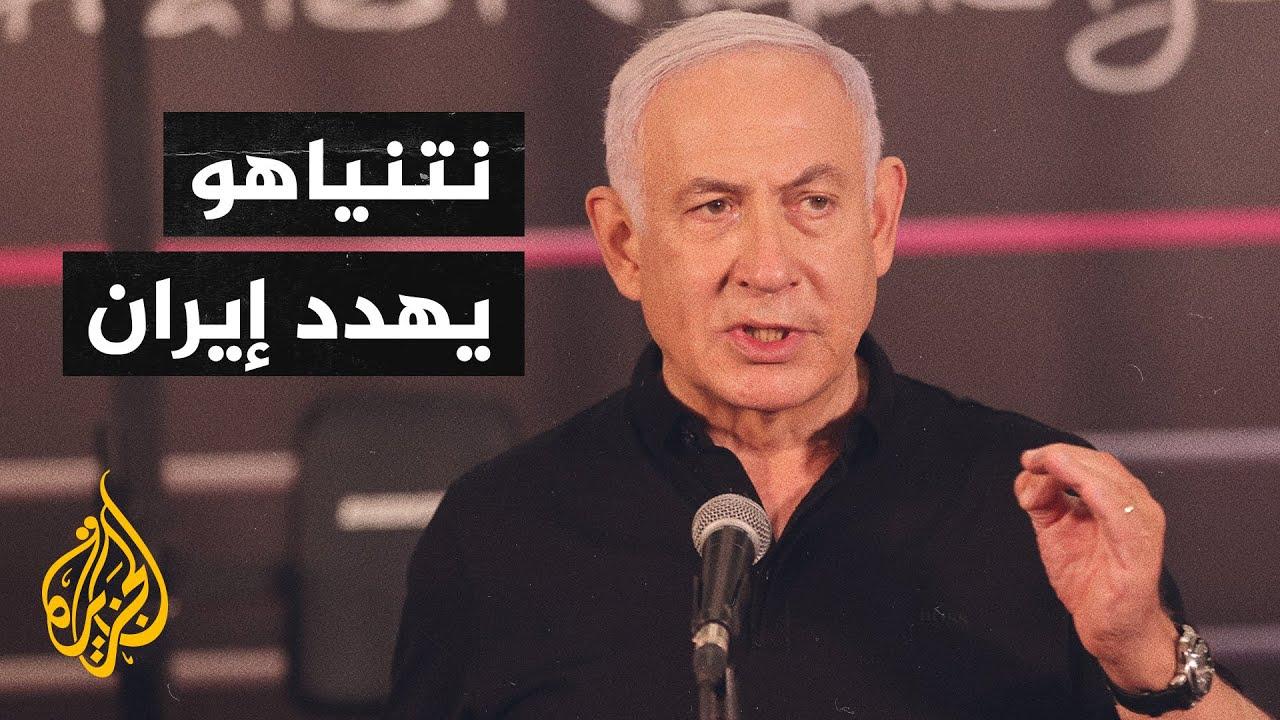 نتنياهو يتهم إيران بتفجير سفينة الشحن الإسرائيلية قبل أيام  - نشر قبل 4 ساعة